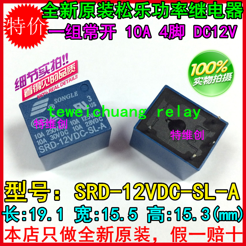 (10PCS) relay 4 feet-A SRD-12VDC-SL-A original authentic 12V10A250VAC T73